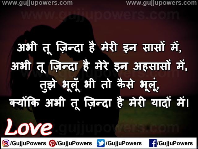 love shayari hindi status two line
