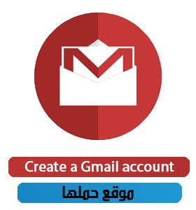 كيفيه انشاء حساب جيميل Create a new Gmail account 2020 علي الكمبيوتر و الاندرويد والايفون بالصور