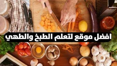 أفضل موقع لتعلم الطهي والطبخ للفتيات و الشباب بسهولة
