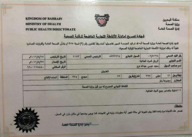 شيك اوف مرخص في البحرين