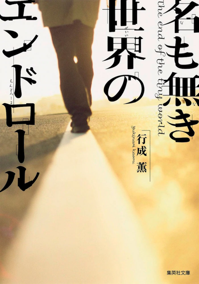 The End of the Tiny World (Na mo Naki Sekai no End Roll) novela - Kaoru Yukinari
