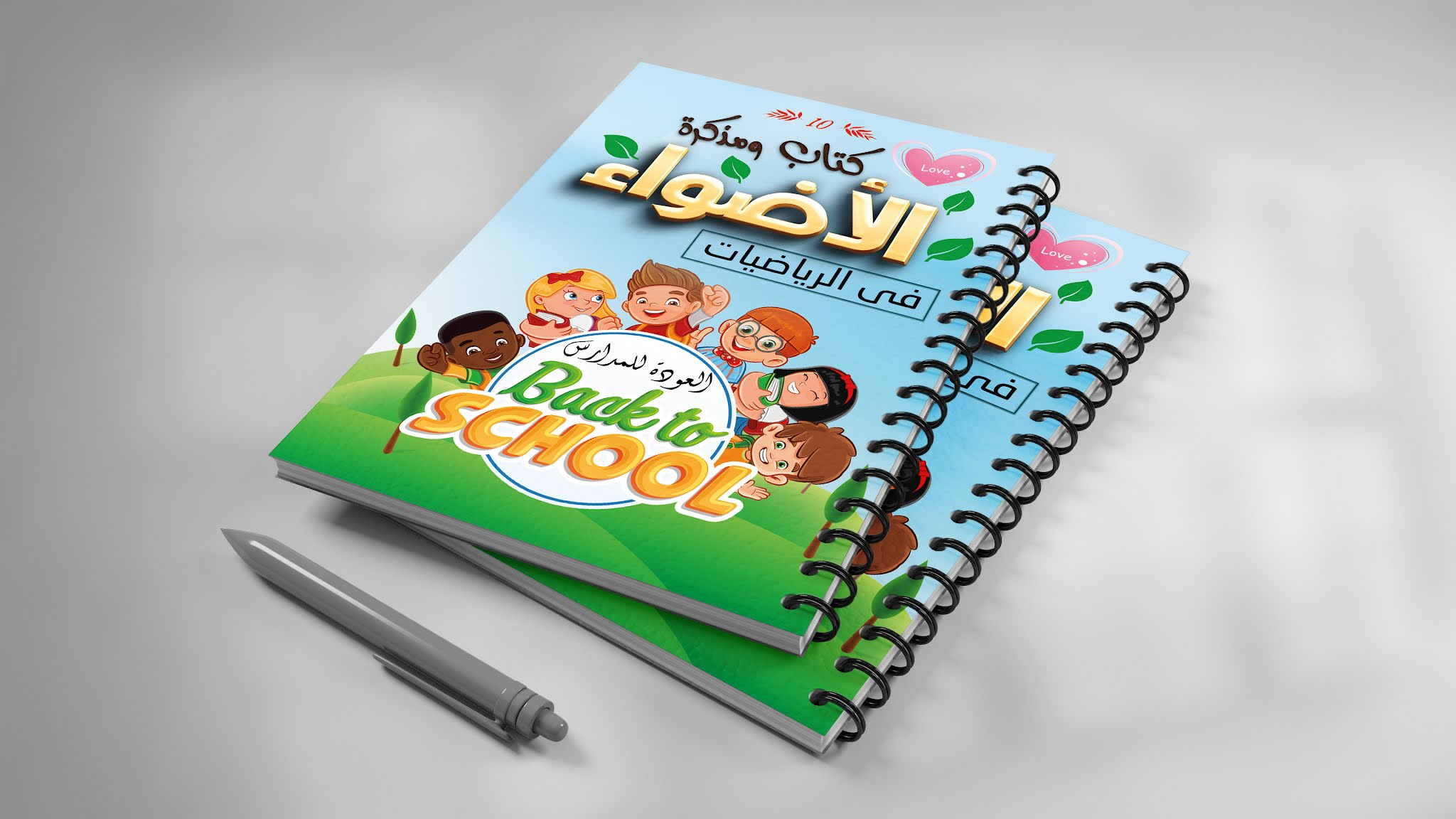 Download cover note psd and free open source book editable for all study materials