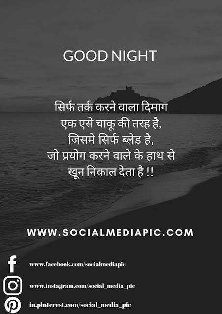 good night sad shayari with images