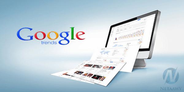اعرف-أكثر-المواضيع-التي-يتم-البحث-عنها-في-أي-دولة-عبر-Google-Trends