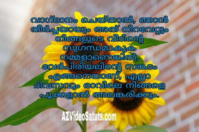 Best 24+ Good Morning  Malayalam imges|  Good Morning Malayalam Status