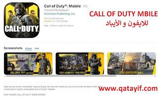 لعبة CALL OF DUTY MOBILE  للايفون و الأيباد