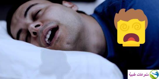 اسباب سيلان اللعاب عند النوم