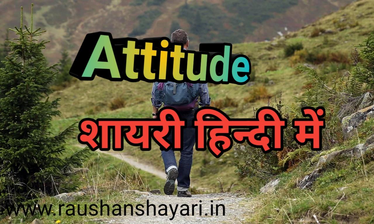Attitude shayari in hindi , 2020 top 20 attitude shayari status New attitude SMS