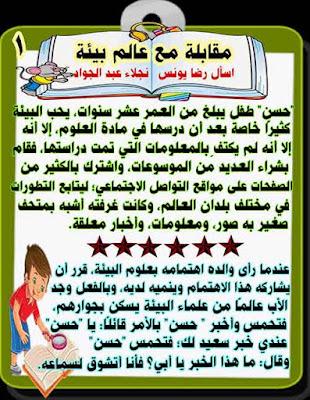 مذكرة شرح قصة مقابلة مع عالم بيئة منهج الصف الثالث الابتدائي لغة عربية الترم الاول
