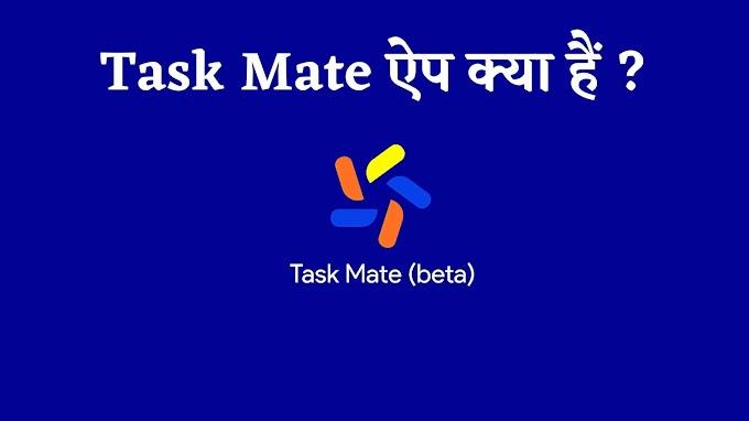 Task Mate ऐप क्या हैं ? Task Mate  ऐप में आसान टास्क करके  पैसे कमाए।