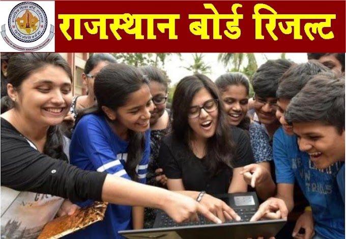 Check 12th RBSE RESULT 2020: RBSE 12TH BOARD RESULT 2020: RAJASTHAN BOARD 12TH RESULT 2020