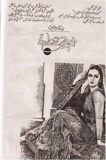 Hum bhi kitne sada thay by Rahat Jabeen Online Reading