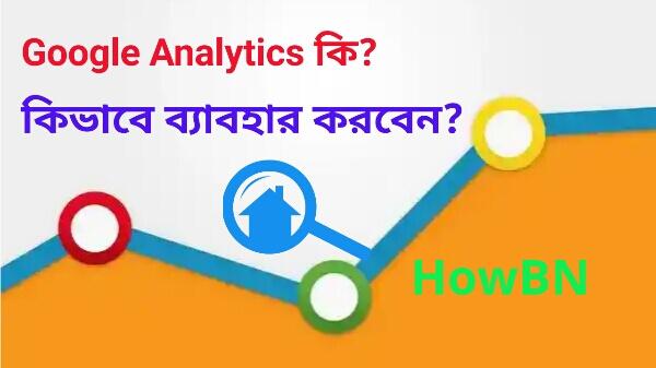 গুগল এনালাইসিস (google analytics) কি? ব্লগ সাইটের জন্য এটি কিভাবে কাজ করে?