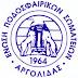 Ε.Π.Σ.Αργολίδας:Συμπληρωματική Προκήρυξη Πρωταθλήματος και Κυπέλλου 2018-19