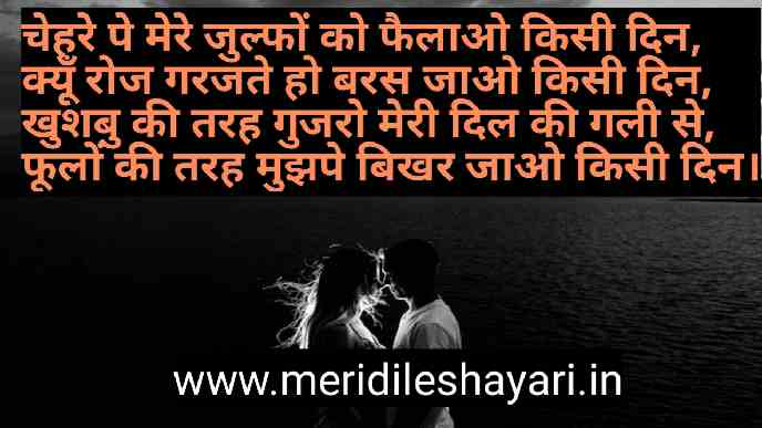 Romantic Shayari Lover,romantic shayari hindi mai, dil love shayari, very romantic shayari in hindi for girlfriend, mast shayari romantic, bahut romantic shayari, romantic shayari for boyfriend, beautiful hindi love shayari, romantic shayari in english.