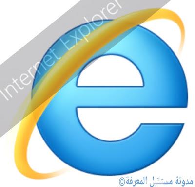 شركة مايكروسوفت Microsoft تحذر من مواصلة إستخدام متصفح إنترنت إكسبلورير Internet Explorer كمتصفح إفتراضي