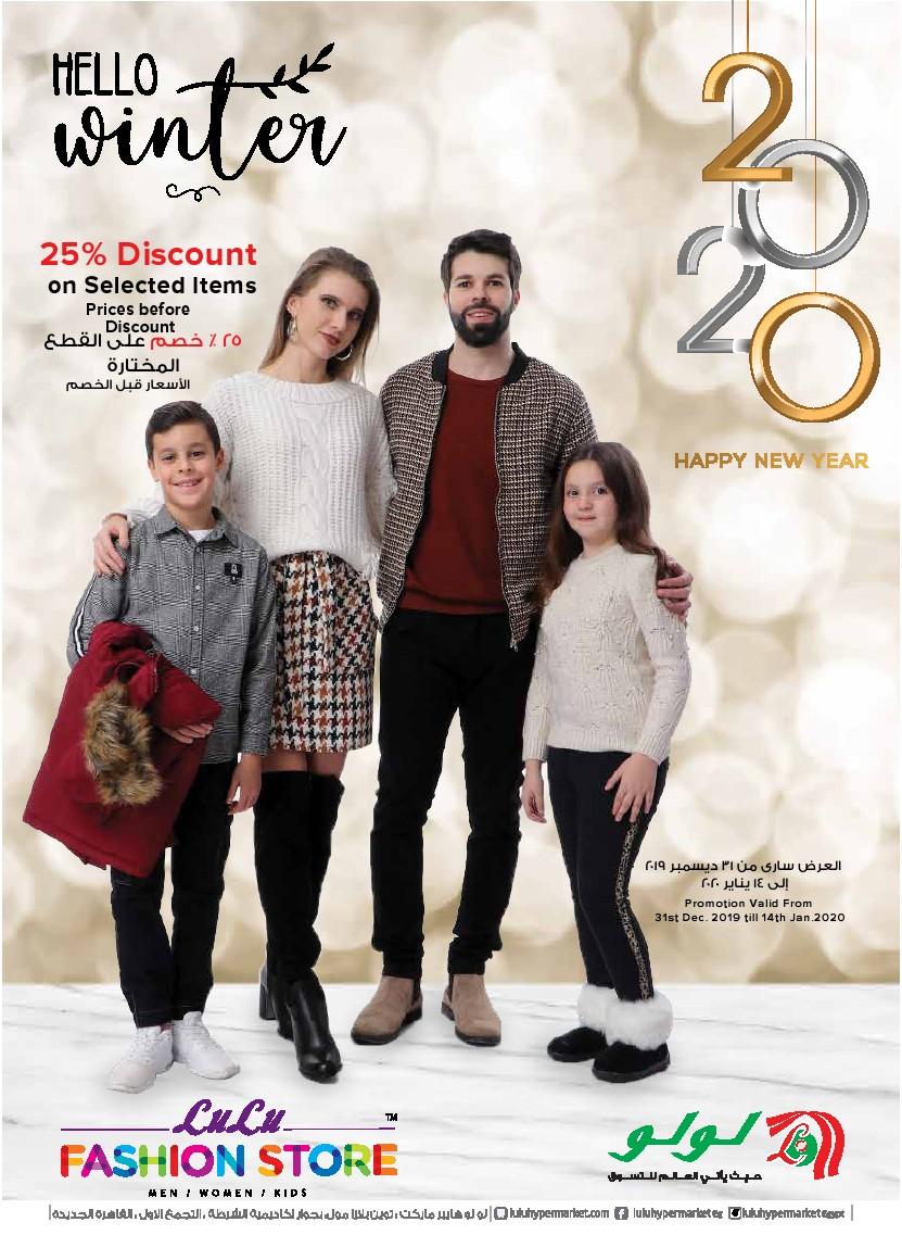 عروض لولو مصر من 31 ديسمبر 2019 حتى 14 يناير 2020 ملابس الشتاء