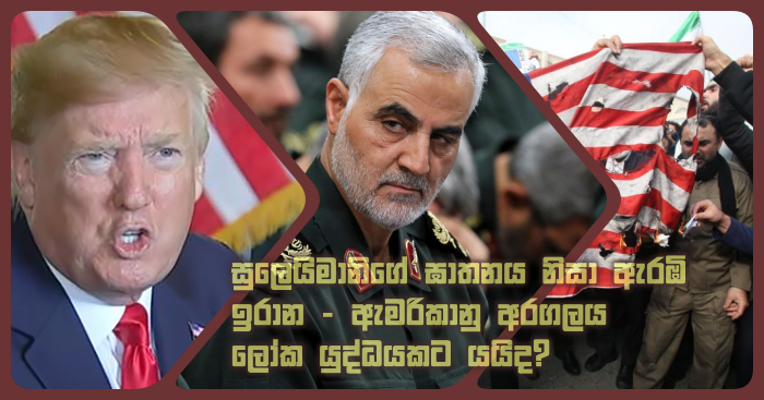 https://www.gossiplankanews.com/2020/01/iran-shiite-u-s-soleimani.html#more