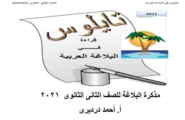 مذكرة البلاغة للصف الثانى الثانوى  2021 بالتدريبات الالكترونية  أ. أحمد درديرى