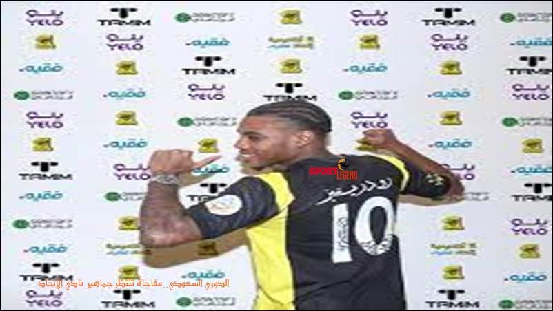 الدوري السعودي..مفاجأة تنتظر جماهير نادي الاتحاد
