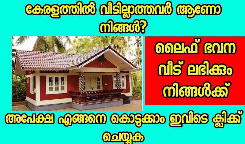 Apply Now for Kerala LIFE Mission Project
