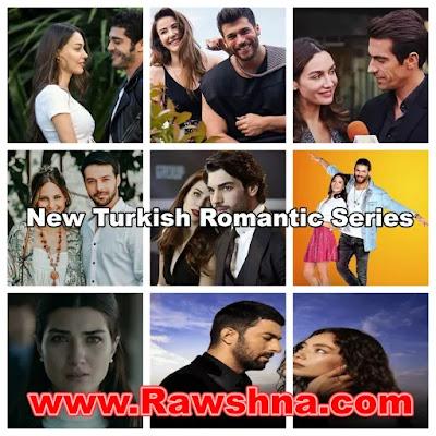 أفضل مسلسلات تركية جديدة رومانسية على الإطلاق