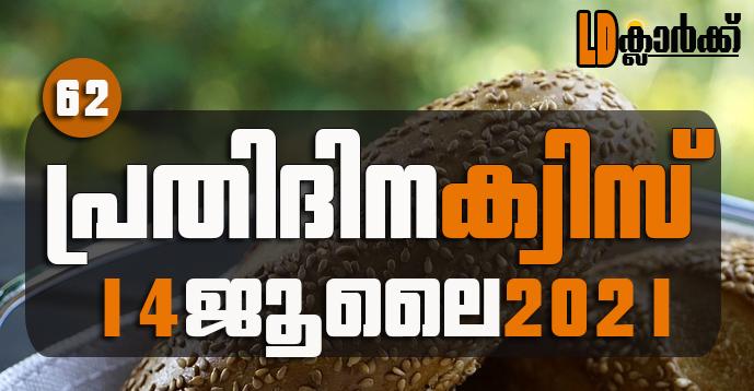 Kerala PSC | 14 Jul 2021 | Online LD Clerk Exam Preparation - Quiz-62