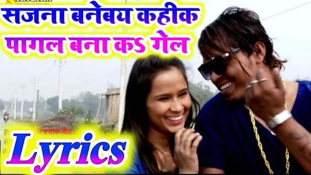Pagal Bana Ka Gel Lyrics - Mukesh Yadav