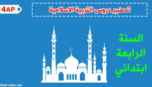 تحضير دروس التربية الاسلامية للسنة الرابعة ابتدائي