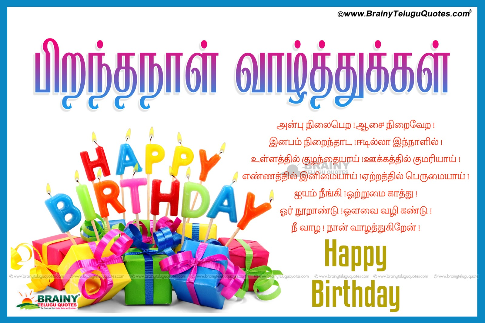 Birthday Wishes in Tamil - Happy Birthday Kavithai Quotes