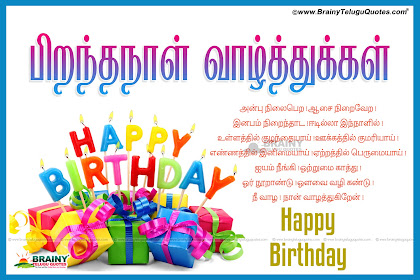 Semua Posting Tentang Birthday Wishes For Brother Quotes In Tamil