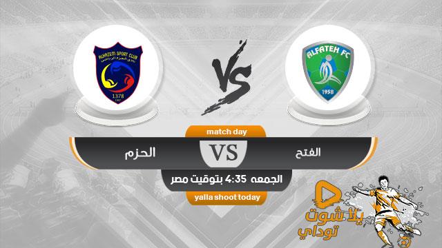 مشاهدة مباراة الفتح والحزم بث مباشر اليوم 20-12-2019 في الدوري السعودي
