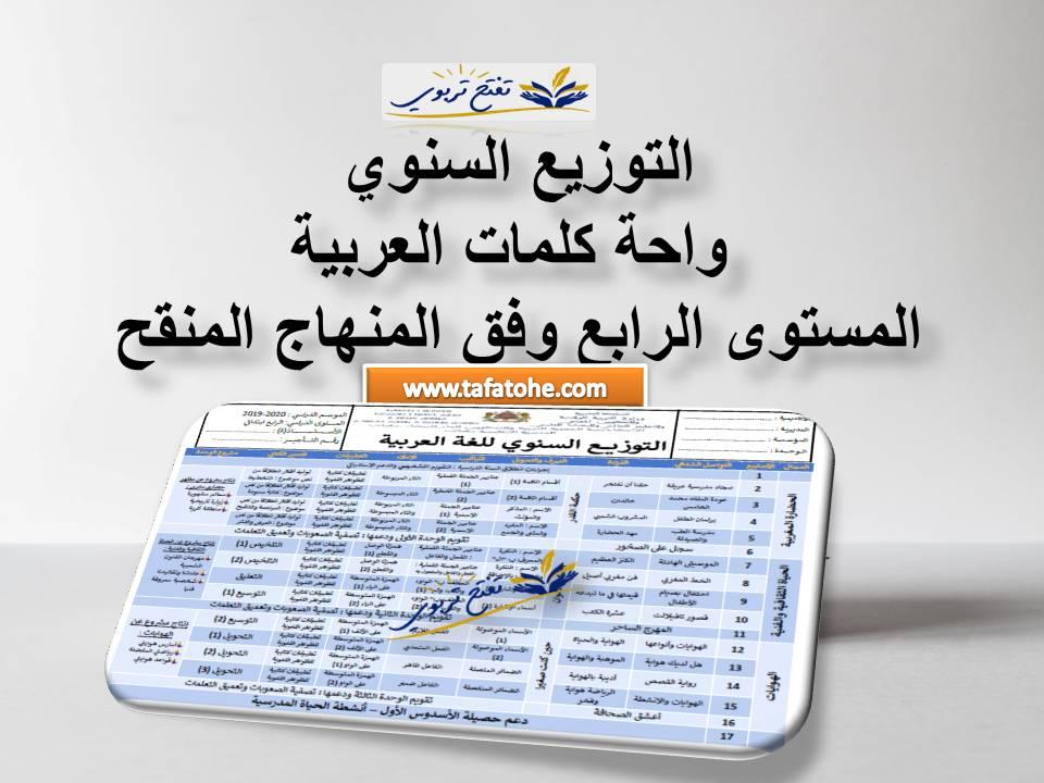 التوزيع السنوي واحة كلمات العربية المستوى الرابع وفق المنهاج المنقح