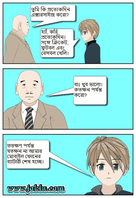 Daily exercise Bengali joke