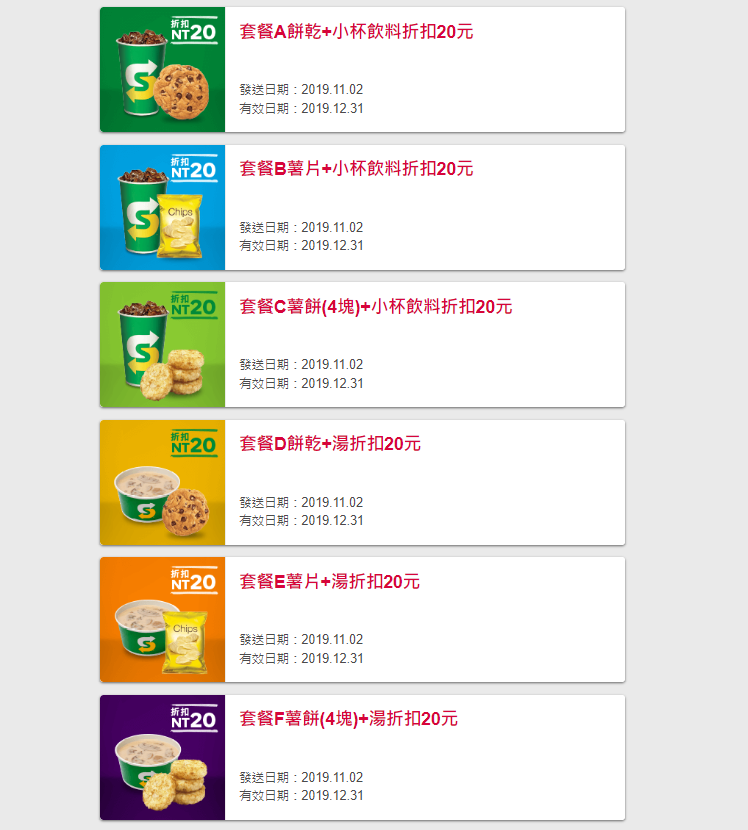 【Subway】優惠券/折價券/coupon 11/2更新