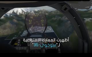 مصر والطائرة الروسية سوخوى - 35