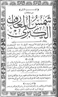 كتاب شمس المعارف pdf 4share