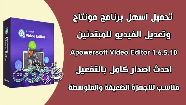 اسهل برنامج مونتاج وتعديل الفيديو للمبتدئين Apowersoft Video Editor 1.6.5.10 كامل
