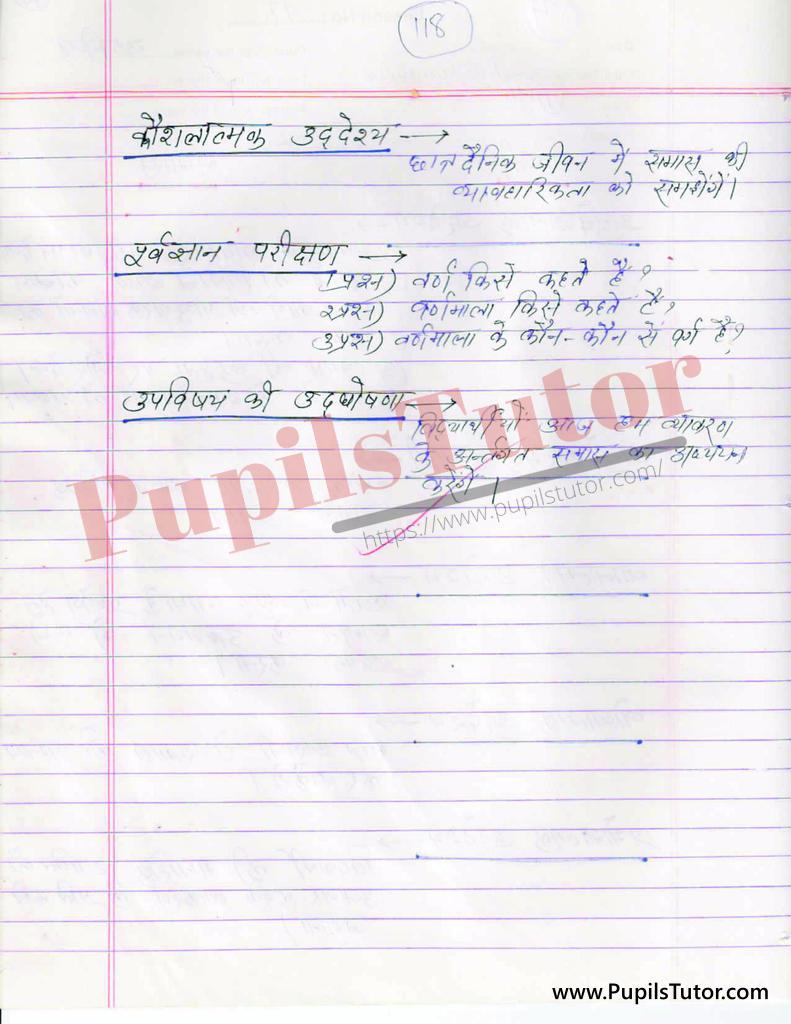 बीएड ,डी एल एड 1st year 2nd year / Semester के विद्यार्थियों के लिए हिंदी की पाठ योजना कक्षा 6 , 7 , 8, 9, 10 , 11 , 12   के लिए समास टॉपिक पर