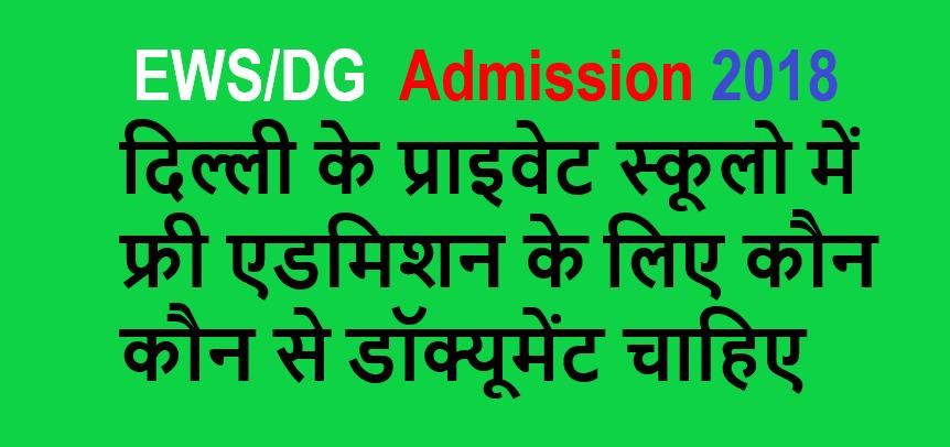 ews dg admission