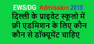 Delhi EWS/DG Admission Criteria Documents Required for 2019-20