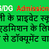 Delhi EWS DG Admission Details in Hindi