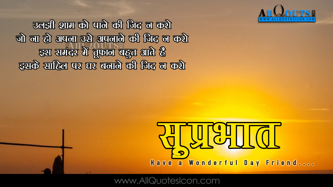 hindi good morning shayari wallpapers best hindi quotes