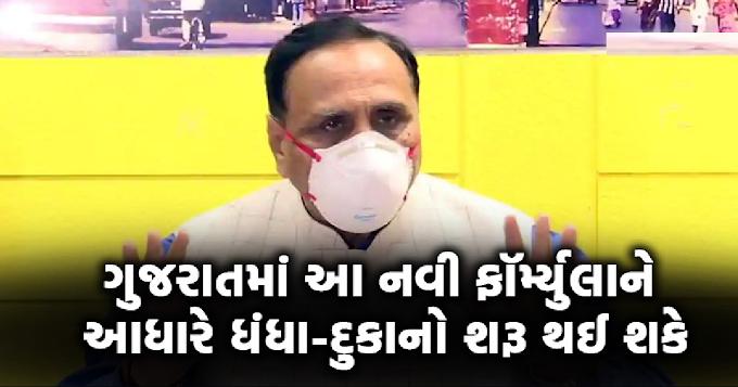 ગુજરાતમાં ધંધા-દુકાનો આ ફોર્મ્યુલાને આધારે ખૂલશે, લૉકડાઉન આ તારીખ સુધી લંબાવાની શક્યતા : સૂત્ર