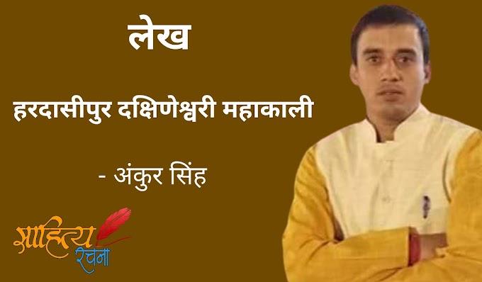 हरदासीपुर दक्षिणेश्वरी महाकाली - लेख - अंकुर सिंह
