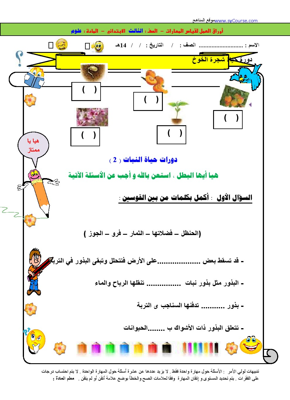 كتاب اللغة العربية للصف الخامس الفصل الثاني الاردن pdf