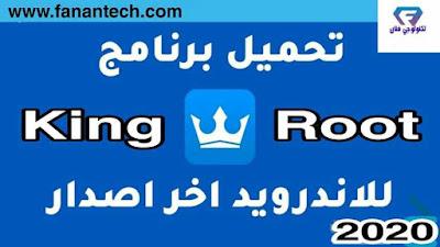 تنزيل الاصدار القديم والجديد من كينج روت Kingroot برنامج عمل روت للهاتف الاندرويد بدون كمبيوتر