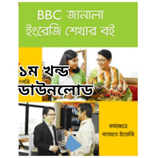 বিবিসি জানালা ইংরেজি শেখার বই ০১ খন্ড pdf download | bbc janala part 01