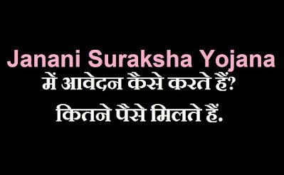 Janani Suraksha Yojana में आवेदन कैसे करते हैं? कितने पैसे मिलते हैं