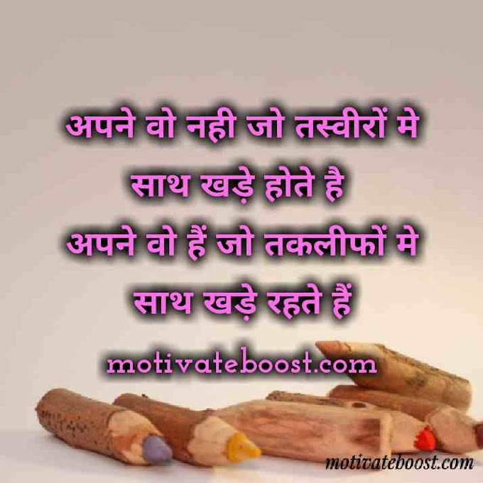 motivational status in hindi | status in hindi | life quotes in hindi